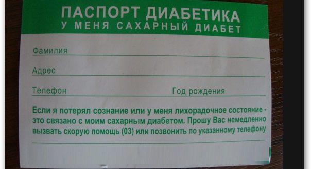 Паспорт больного сахарным диабетом распечатать